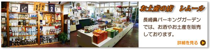 お土産の店 レムール 長崎鼻パーキングガーデンでは、お酒やお土産を販売しております。