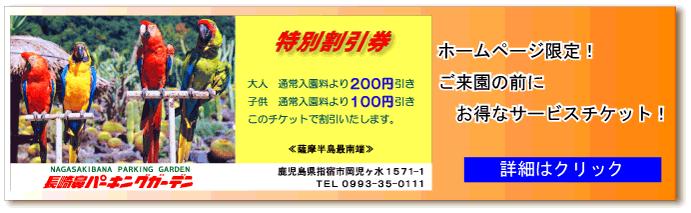 ホームページ限定! ご来園の前にお得なサービスチケット!